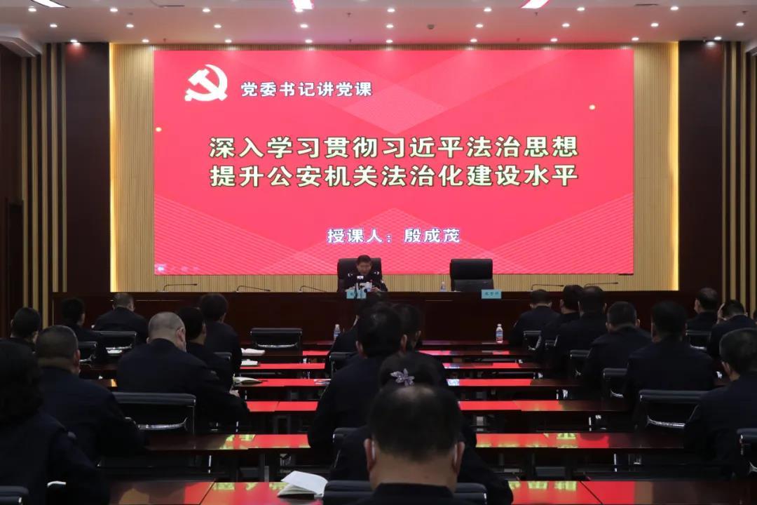 高新区公安分局 深入开展党委书记讲党课活动