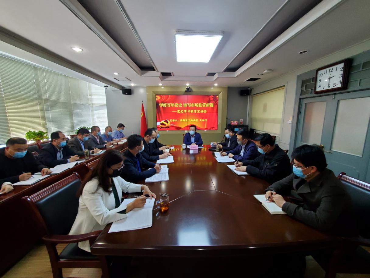 高新区工委委员吴炳卫到市场监管局进行党史学习教育宣