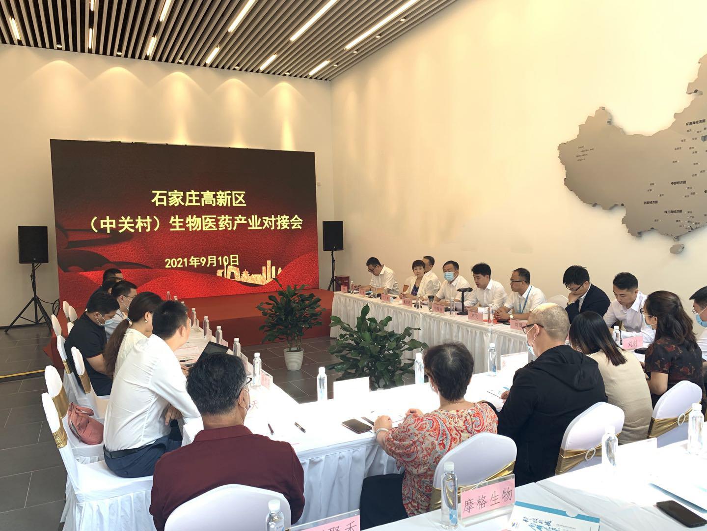 石家庄高新区(中关村)生物医药产业对接会在北京成功